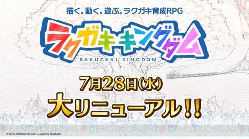 『ラクガキ キングダム』が7/28大リニューアル!