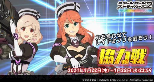 『スクスト2』7月協力戦スタート。桃川紗々&棗いつみの新EXRが報酬に