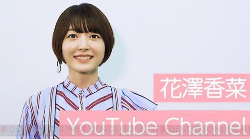 声優の花澤香菜さんがYouTubeチャンネルを開設! 最後にはキュンも!?