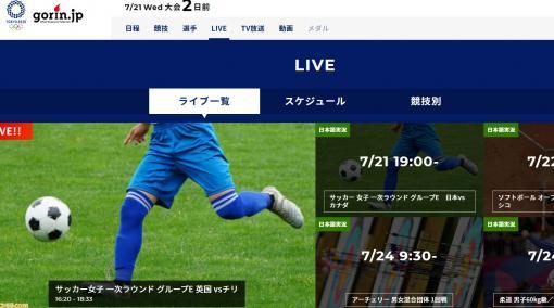 東京オリンピックをネットで視聴する方法を紹介。動画配信サービスでスマホ・PCから競技を楽しもう!