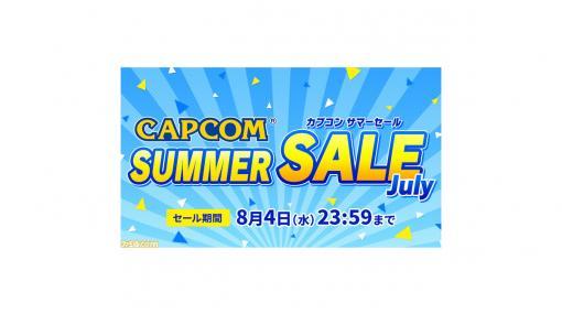"""『ロックマン』シリーズや『大神』、『ドラゴンズドグマ』などカプコンタイトルが最大87%オフ。PSストアとニンテンドーeショップで""""CAPCOM SUMMER SALE -July-""""が開催!"""