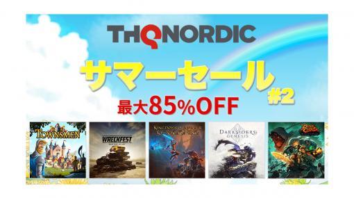 """オープンワールドRPG『キングダムズ オブ アマラー』やハードボイルドADV『チキンポリス』など、全25タイトルが最大85%オフ! """"THQ Nordicサマーセール2021第二弾""""がPS Store、ニンテンドーeショップで開催"""