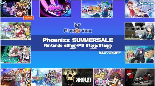 弾幕対戦アクション『東方憑依華』が初めてセール対象に! Phoenixxサマーセールにて13タイトルが最大70%オフで販売
