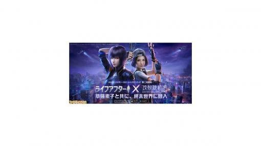 『ライフアフター』×『攻殻機動隊SAC_2045』コラボイベント第2弾が7月22日から開催。終末世界を彩る限定アイテムが登場