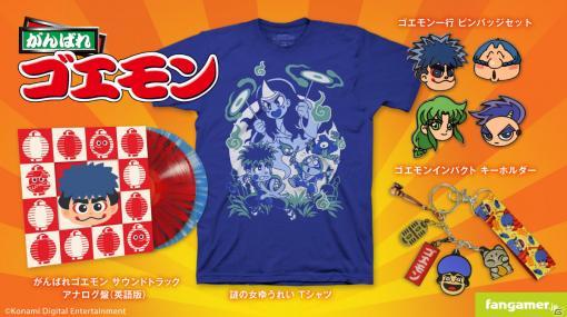 「がんばれゴエモン」LP2枚組のサウンドトラックやゴエモン一行のピンバッジセットがFangamer Japanに登場!