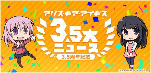 「アリス・ギア・アイギス」3.5周年を記念する1日1回無料スカウトなどが実施!OVAの続報としてキービジュアルやあらすじなども公開
