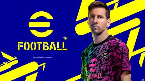 「ウイニングイレブン」が新ブランド「eFootball」として生まれ変わる!家庭用・モバイル向け最新作が今秋に配信決定