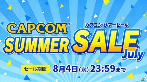 「ロックマン」シリーズや「大神 絶景版」がお得に!「CAPCOM SUMMER SALE -July-」がPS Storeとニンテンドーeショップで実施