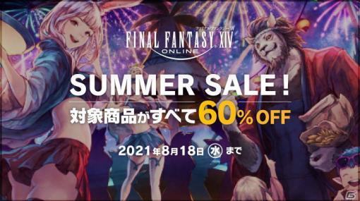「ファイナルファンタジーXIV」のダウンロード版が60%OFFになる「サマーセール」が開催!