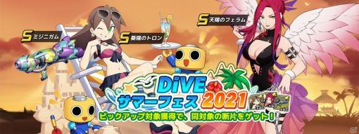 「ロックマンX DiVE」水着姿のフェラムとトロンが登場する「DiVEサマーフェス2021」カプセルが開催!
