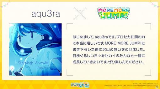 「プロジェクトセカイ カラフルステージ! feat. 初音ミク」カゲロウプロジェクトより「カゲロウデイズ」「チルドレンレコード」が追加!