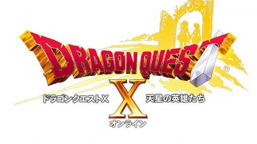 「ドラゴンクエストX」の最新追加パッケージ「天星の英雄たち オンライン」の発売日が11月11日に決定!