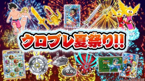 「ドラゴンクエスト ダイの大冒険 クロスブレイド」お宝が大量にゲットできる「クロブレ夏祭り!!」がスタート!