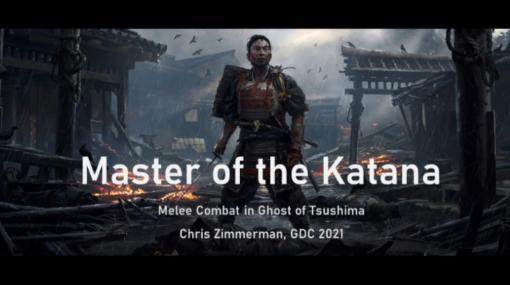 [GDC 2021]「Ghost of Tsushima」を作り上げるうえで重要となった5つの要素とは。物語の進行と戦闘の関係を解説するセッション・Master of the Katanaをレポート