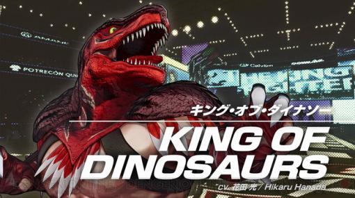 "『KOF XV』謎の覆面レスラー""キング・オブ・ダイナソー""のキャラクタートレーラーが公開!"