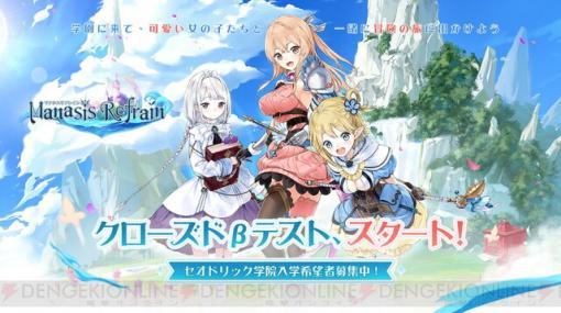 美少女冒険RPG『マナシスリフレイン』にてクローズドβテストプレイヤーを募集中!