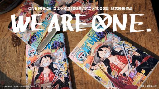 ONE PIECE×蜷川実花×RADWIMPSの超豪華映像企画が始動!