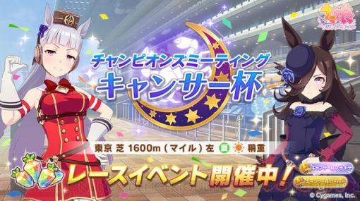 """『ウマ娘』レースイベント""""チャンピオンズミーティング キャンサー杯""""開催! 前回からの変更点は?"""