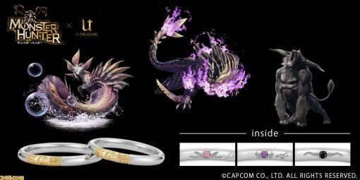 『モンハン』マガイマガド、タマミツネ、ラージャンの結婚指輪が発売。内側に各モンスターをイメージした刻印と宝石が