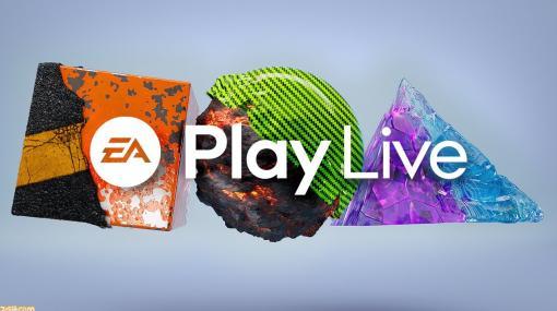EA Play Liveが7月23日午前2時より配信。『エーペックスレジェンズ』や『バトルフィールド 2042』などの最新情報が日本語同時通訳付きで発表