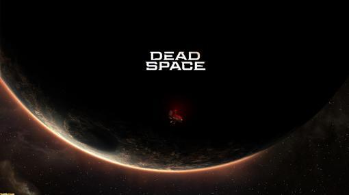 『デッドスペース』復活! Motive Studioによるリメイク版が発表。PS5/Xbox Series X|S/PCで登場【EA Play Live】