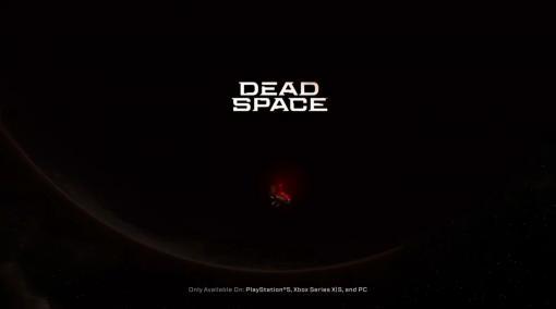 リメイク版「Dead Space」発表! 開発はMotive Studiosが担当