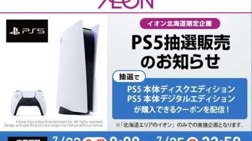 北海道地域限定! イオン、PS5の抽選販売を開始