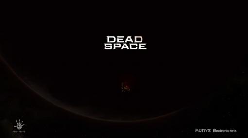 リメイク版『デッドスペース』正式発表!開発はMotive Studio、ロードを一切挟まないゲーム体験など一部内容もインタビューで明らかに