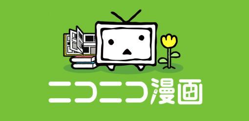 淫獄団地 第7話(後編) / 原作:搾精研究所 漫画:丈山雄為 - ニコニコ漫画