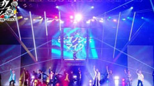「ヒプノシスマイク」舞台化第4弾BD・DVDより,主題歌のパフォーマンス映像の一部が公開