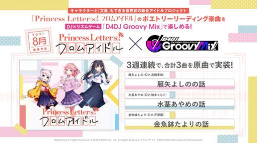 「D4DJ Groovy Mix」が「Princess Letter(s)! フロムアイドル」とコラボ