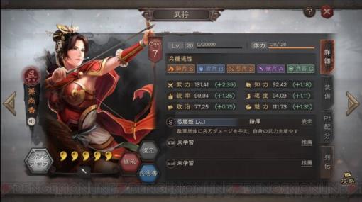 【先行攻略】『三國志 真戦』シーズン2の新武将、司馬懿、孫尚香、龐統、張遼の戦法やおすすめ編制は?