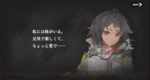 TVアニメも楽しみなスクエニ新作『ディープインサニティ』のゲームを遊んだ感想は?【電撃夏アニメ×ゲーム】