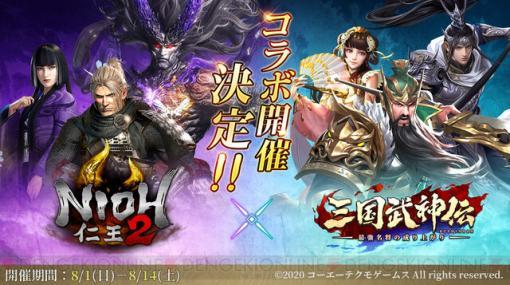 『仁王2』よりウィリアムと濃姫がオートバトル三国志RPG『三国武神伝』に参戦!