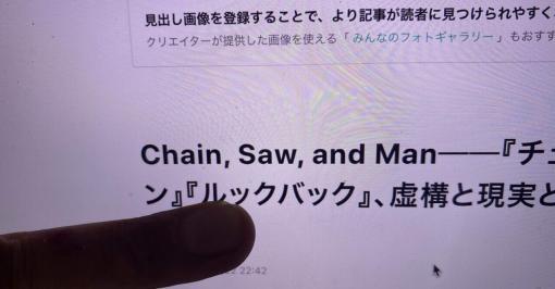 Chain, Saw, and Man──『チェンソーマン』『ルックバック』、虚構と現実と物語の先|ryokikuzaki|note