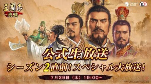 『三國志 真戦』シーズン2直前生放送が7月29日19時から配信!