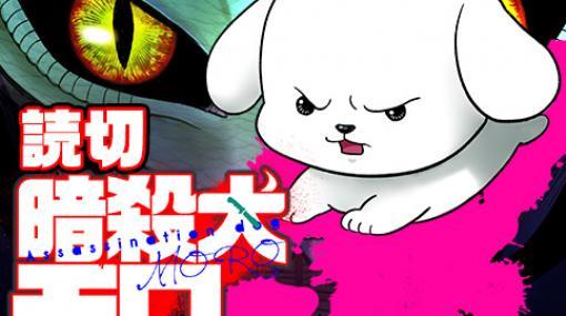 暗殺犬モロ - ちゃがま | 少年ジャンプ+