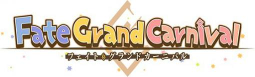 OVA「Fate/Grand Carnival」第2期のデジジャケットが公開。イラストはキャラクターデザイナーの森田和明氏描き下ろし