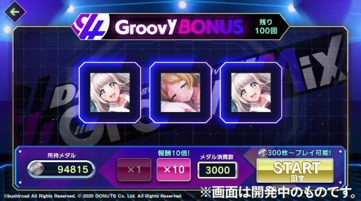 "「D4DJ Groovy Mix」,イベント&ガチャ,""未来の私へ 〜美夢&みいこ〜""開催"