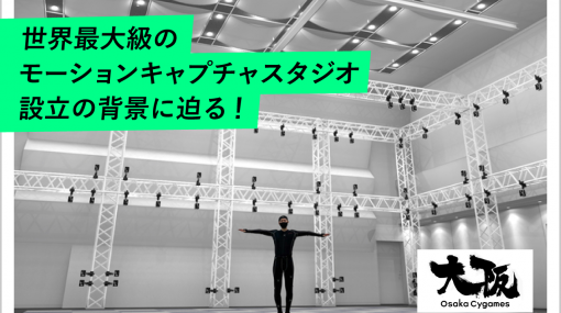 大阪Cygamesが世界最大級のモーションキャプチャスタジオを建設中! スタジオの立ち上げスタッフを大募集! - インタビュー