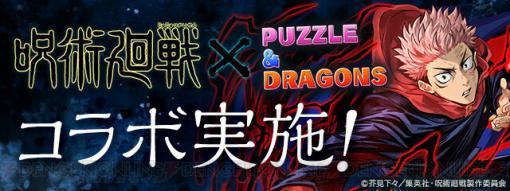 『呪術廻戦』×『パズドラ』虎杖や五条が参戦するコラボイベントは7/26から!