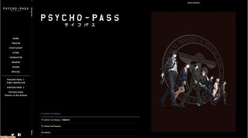 アニメ『PSYCHO-PASS サイコパス』初代EDテーマを歌うEGOISTは架空のアーティスト? 『名前のない怪物』MVをよく見てみると……