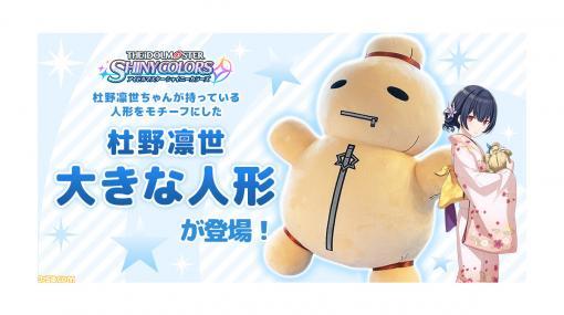 『シャニマス』杜野凛世が肌身離さず持ち歩いている人形がビッグサイズで登場。アソビストアにて受注販売スタート