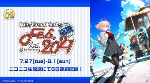「FGO」6周年記念オンラインイベント「Fate/Grand Order Fes. 2021 6th Anniversary」が7月27日から8月1日にかけて配信決定