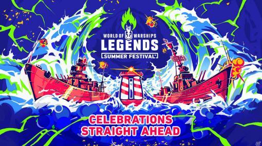 「World of Warships: Legends」にて「蒼き鋼のアルペジオ -アルス・ノヴァ-」とのコラボが実施!
