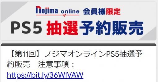 PS5抽選販売、ノジマオンライン第11回の応募受付が本日スタート当選発表は8月上旬。繰り上げ抽選も実施