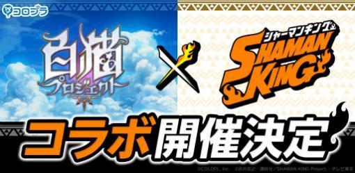 「白猫プロジェクト」とアニメ「SHAMAN KING」のコラボイベントが開催決定