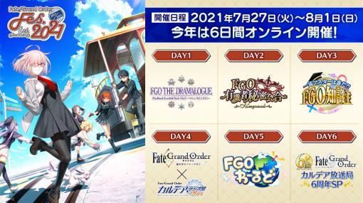 「Fate/Grand Order Fes. 2021」が本日から8月1日までオンライン開催。初日はオープニング生配信とAR朗読劇を予定
