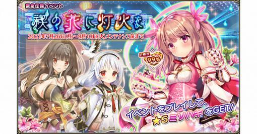 """「FLOWER KNIGHT GIRL」で新イベント""""禊の花に灯火を""""が開催"""