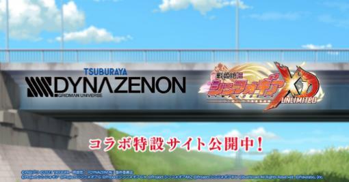 「シンフォギアXD」とアニメ「SSSS.DYNAZENON」のコラボが7月31日に開始